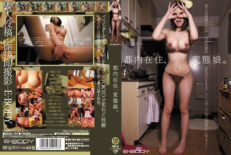 EBOD-197 Tokyo Resident, Daughter Metamorphosis.