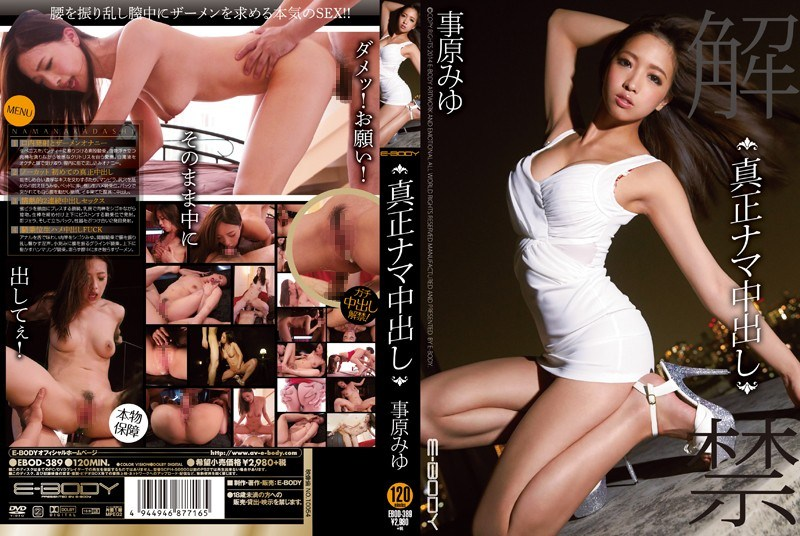EBOD-389 KotoHara Miyu Out Raw Authenticity In