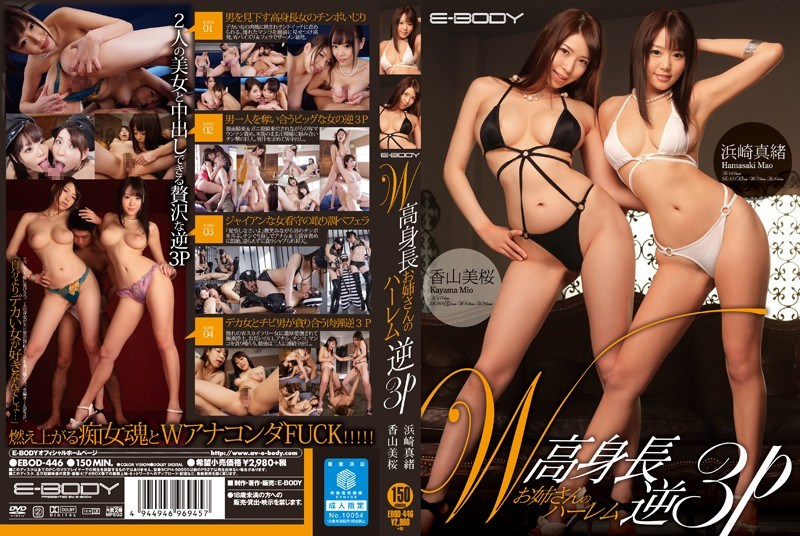 EBOD-446 W Tall Sister Of Harlem Reverse 3P Kayama Yoshisakura Ayumi Mao