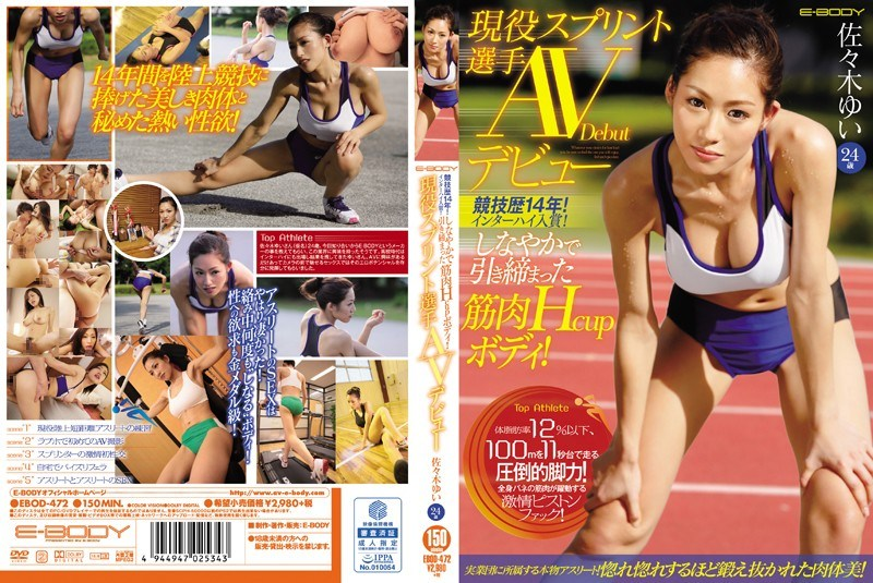 EBOD-472 Competition History In '14!Interscholastic Competition!Supple And Lean Muscle Hcup Body!Active Sprint Player AV Debut! Sasaki Yui