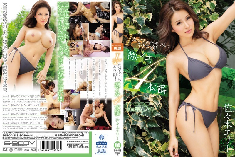 EBOD-488 First Experience Of I Cup Overseas Model!Cheap Iki 4 Production Sasaki Erie