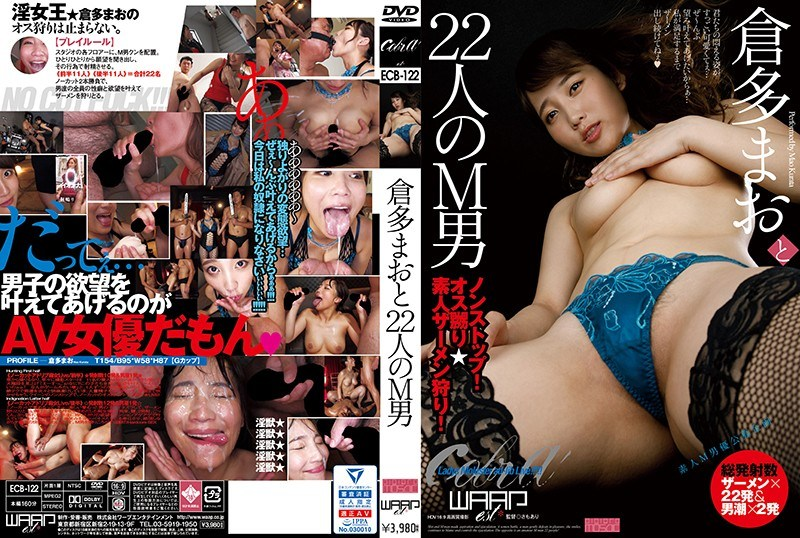 ECB-122 Mao Kurata And 22 M Men