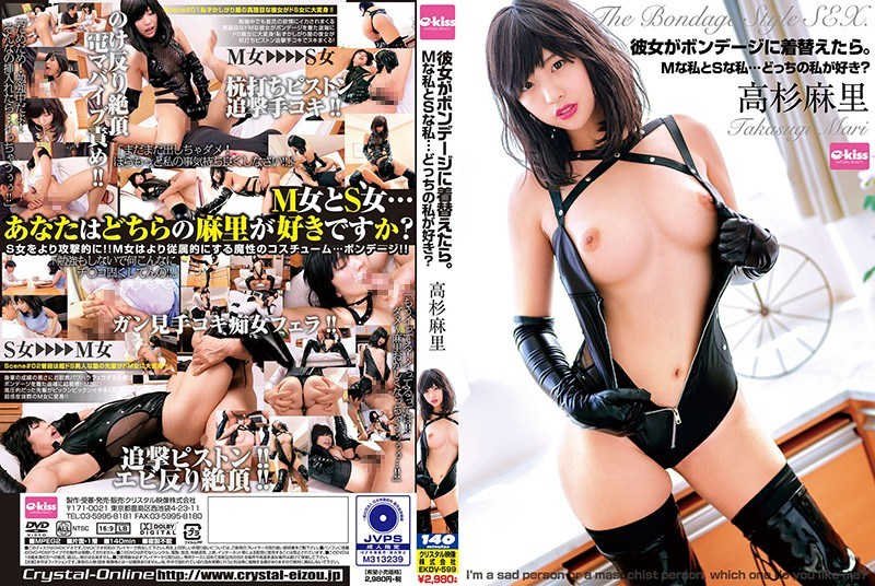 EKDV-599 If She Changed Into Bondage.M Me Or S Me … Which Do You Like Me? Mari Takasugi