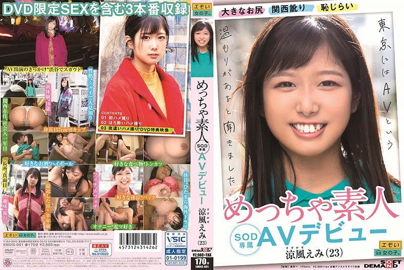 EMOIS-001 Big Ass Innocent Expression Shyness Good Personality Very Amateur Emi Suzukaze (23) SOD Exclusive AV Debut