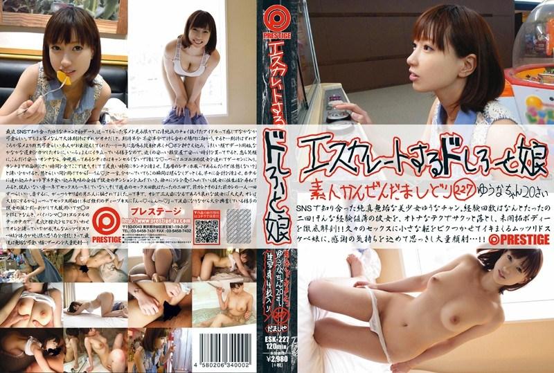 ESK-227 Evening Nana 227 Akizuki Daughter Soil And Shiro To Escalate