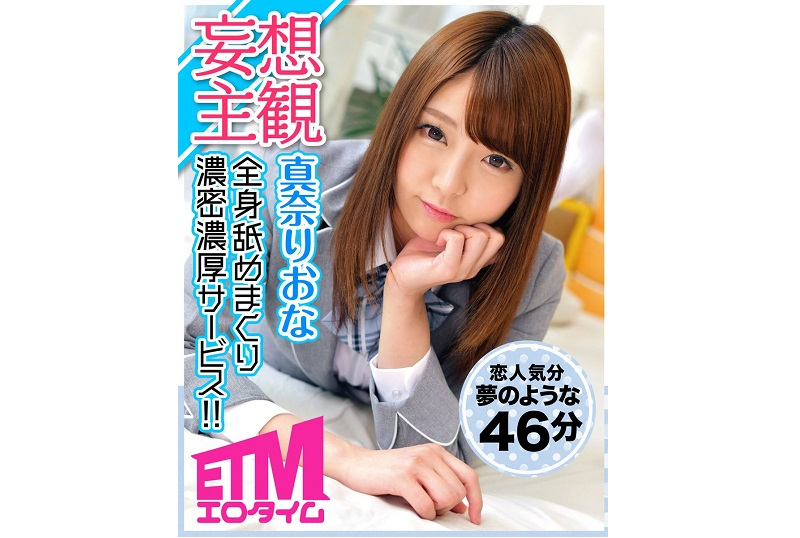 ETQR-091 Full-Body Licking Deep And Rich Services!! Riona Mana