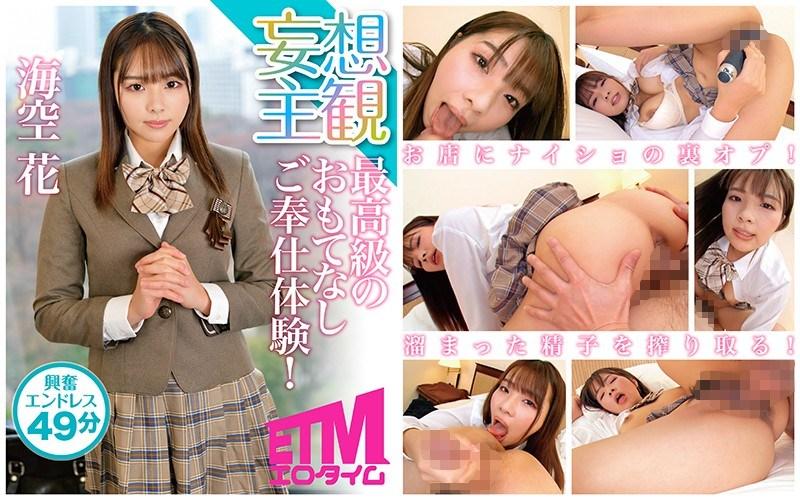 ETQR-138 The Greatest Hospitality Experience! Hana Misora