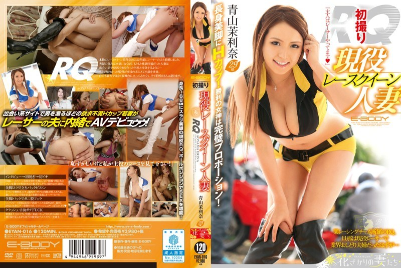 EYAN-016 First Shooting Active Duty Race Queen Married Woman
