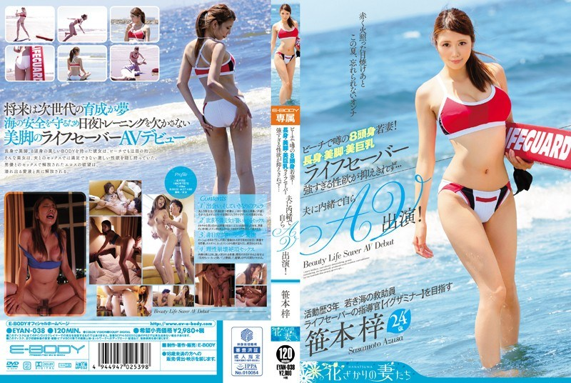 EYAN-038 8 Head And Body Young Wife Of The Rumor At The Beach!Uncontrollably Is Libido Tall Legs-tits Life Saver Too Strong … Secret On Their Own AV Appeared On Her Husband! Sasamoto Azusa