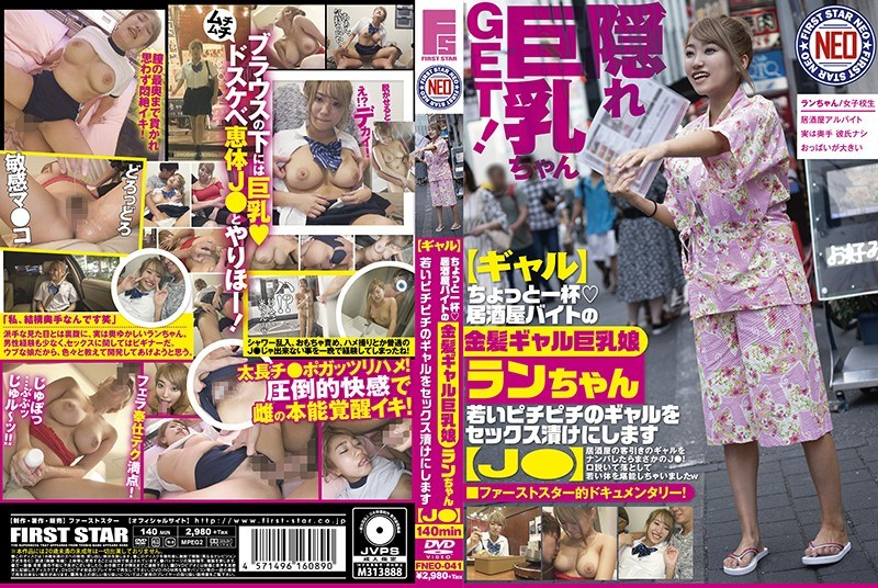 FNEO-041 [Gal] A Little Cup ◆ Izakaya Part-time Blonde Gal Busty Daughter Ran-chan Young Gal Pichipuchi Gal Will Be Pickled Sex [J ●]