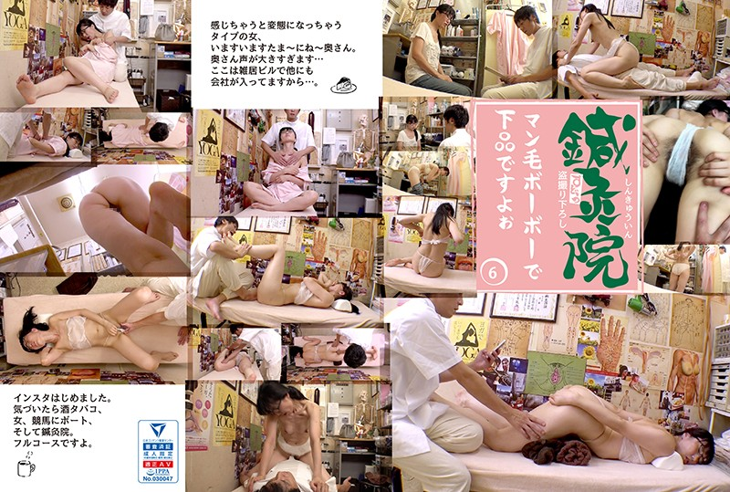 FPS-006 Freshly Filmed Peeping Footage From The Acupuncture Clinic It's Filthy And Full Of Bushy Pussies