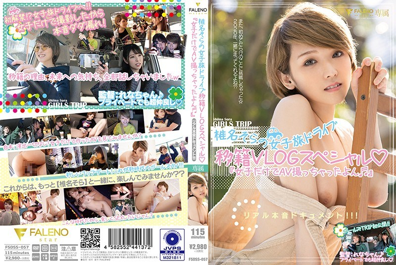 FSDSS-057 Sora Shiina's Women's Travel Drive Transfer VLOG Special I Just Filmed AV For Girls Real Instinct Document!
