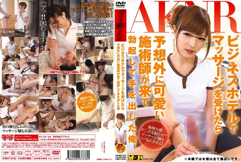 FSET-378 I was coming out of the hand and erection treatment is unexpectedly cute when I receive a massage in the hotel business