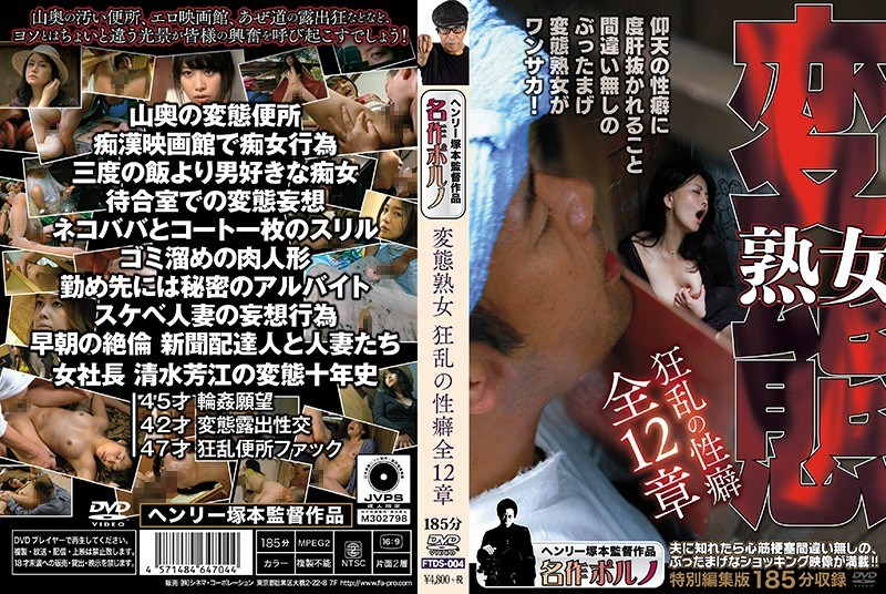 FTDS-004 Hentai Milf Frenzy's Idiosyncrasies 12 Chapters