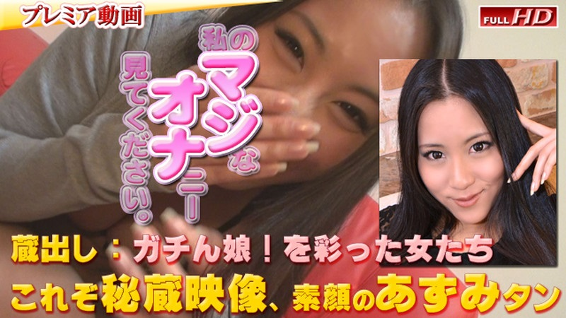 Gachinco gachip359 Azumi Ren Ren Azumi