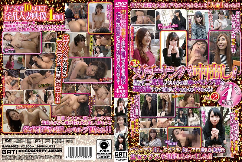 GAVHJ-028 Amateur Gachinanpa Creampie! The Transcendental Nampa Teacher Spree On A Beautiful Celebrity Wife So Much That I Will See It Twice Unexpectedly! 10 People! 4 Hours! Vol 2