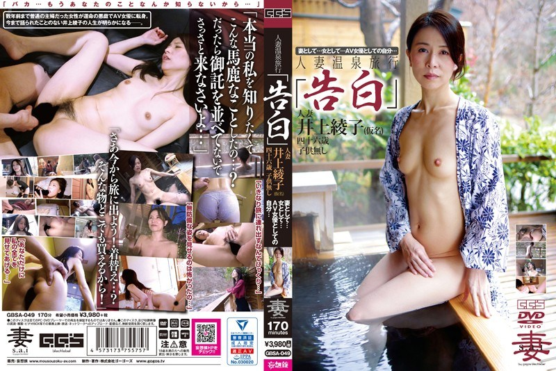 "GBSA-049 Housewife Hot-spring Trip ""confession"" Married Wife Ayako Inoue (pseudonym) 46 Years Old Without Children"