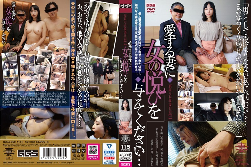 GBSA-050 Please Give Your Loving Wife Pleasure Of Women … Seiichi Yamashita, Tomoko Tomoko (Kana) Ed.