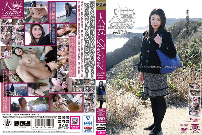 GBSA-061 Married Resort Ai 33 Years Old