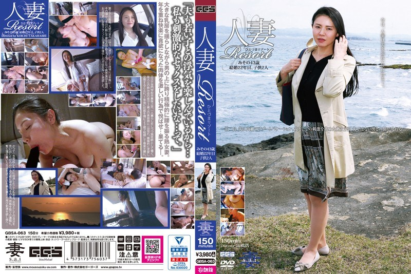 GBSA-063 Married Woman Resort Misono 43 Years Old