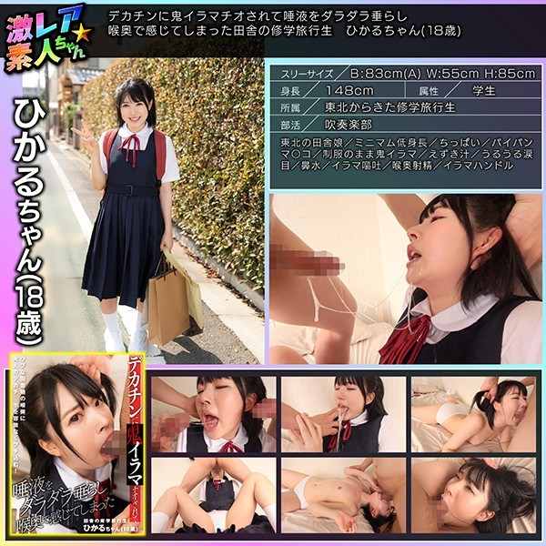 GEKI-042 Hikaru Minazuki, a school excursion student in the country that has been felt in the back