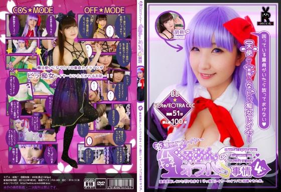 GETCHU-4015789 Transformation cosplay year Kurumin's off-paco circumstances 4