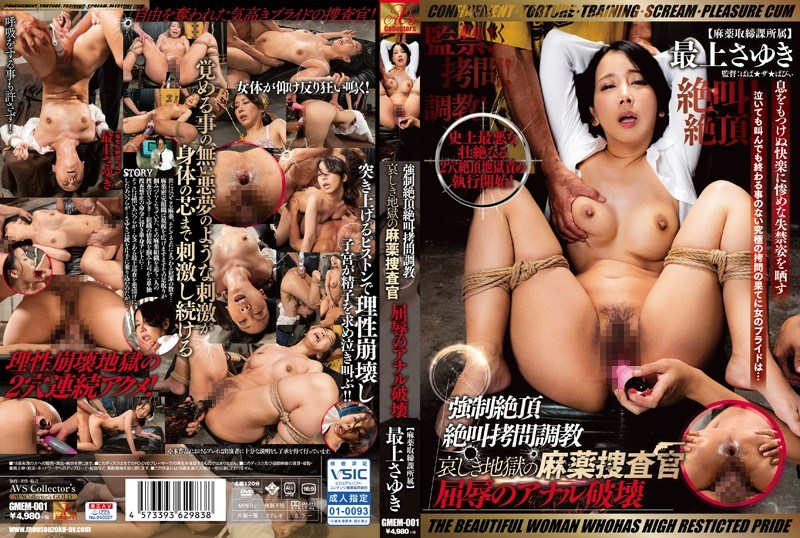GMEM-001 Confinement! Torture! Training! Screaming! Climax! Forced Climax Screaming Torture Torture Sorrowful Hell Drug Investigator Humiliation Anal Destruction Sayuki Mogami