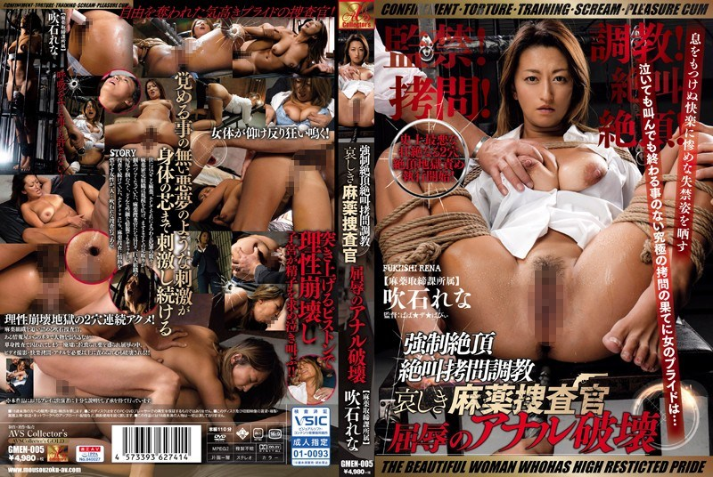 GMEN-005 Confinement!torture!Torture!Scream!Climax! Forced Climax Screaming Torture Torture Insulting Drug Investigator Humiliation Anal Destroy Fukiishi Rena