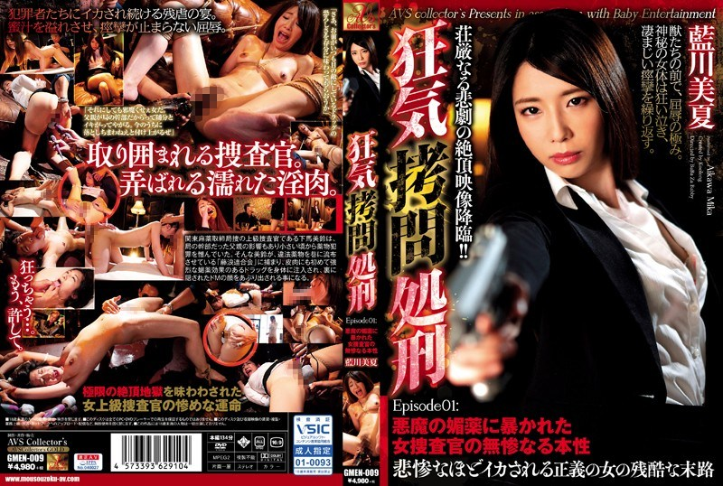 GMEN-009 Madness Torture Execution Episode 01 The Miserable Nature Of A Female Investigator Exposed To Demon's Aphrodisiac Shinagawa Mika