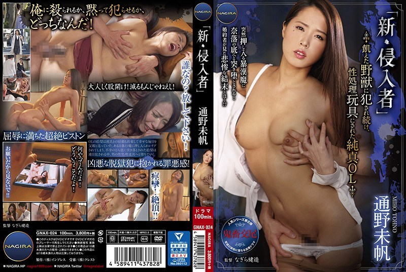 GNAX-024 New Intruder Miho Tsuno