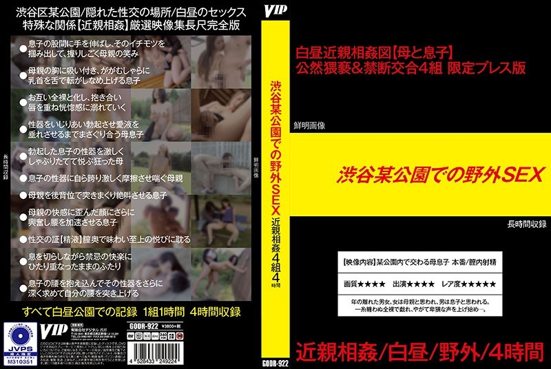 GODR-922 Outdoor SEX In Shibuya Kashiwa Park