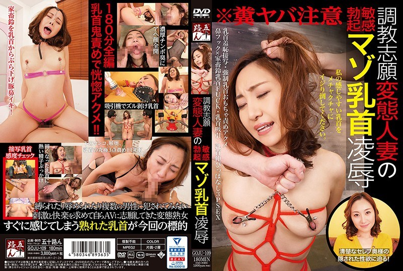 GOJU-109 Torture Applicants Sensitive Erection Masochist Teat Bowl Of Transformation Married Woman
