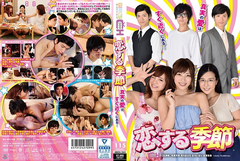 GRCH-243 The Season Of Love True Love Is Just Around The Corner…