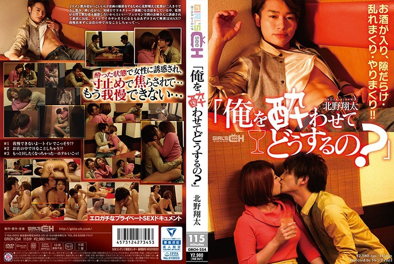 "GRCH-254 ""What Are You Going To Do With Getting Drunk?"" Shota Kitano"