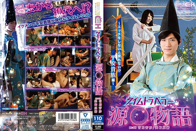 GRCH-262 Time Traveler Source ○ Story Masa Hamasaki