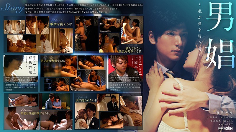 GRCH-2877 Male Prostitution – When I Decided To Pay For Love –