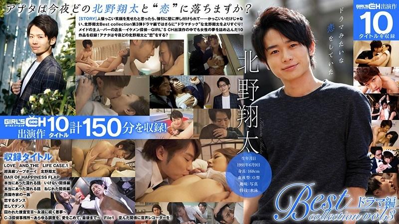 GRCH-3032 Shota Kitano Best Hits Collection Vol.3 Drama Edition