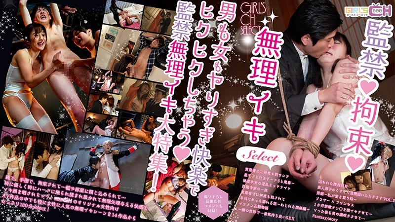 GRCH-358 GIRL'S CH Confinement, Bondage, Making Her Orgasm Select