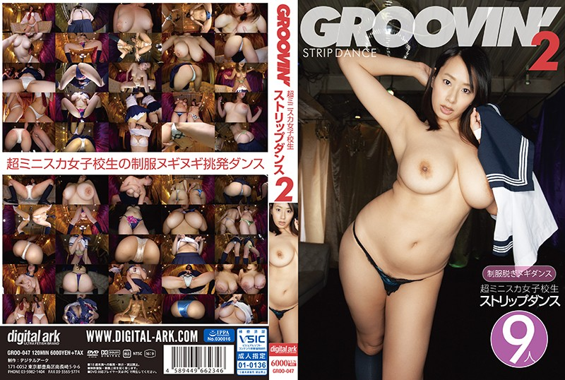 GROO-047 Groovin 'stripdance Super Mini Skirt Girls 2