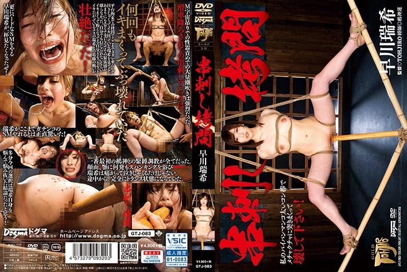 GTJ-083 Skewered Torture Mizuki Hayakawa