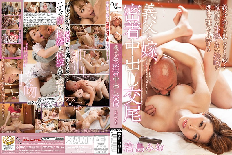 GVG-729 Masao Kimishima With Her Father-in-law And Her Daughter-in-law