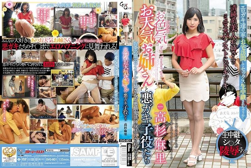 GVG-801 Megumi Weather Sister And Bad Brush Child Actors Mari Takasug