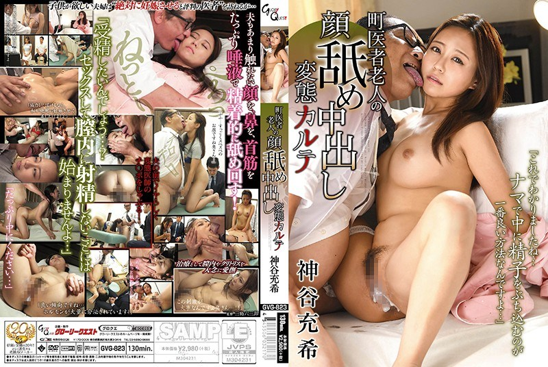 GVG-823 Town Doctor Old Lady Licking Creampie Transformation Carte Kamiya Michi