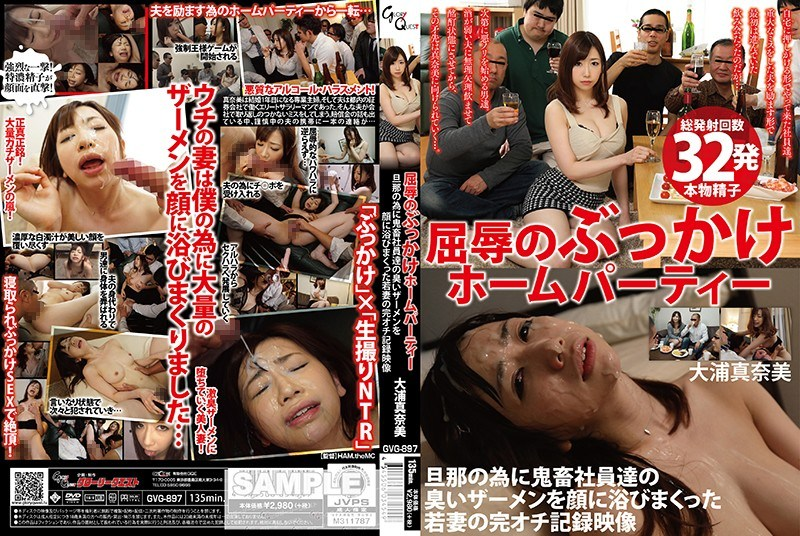 GVG-897 Humiliation Bukkake Home Party Mana Oura