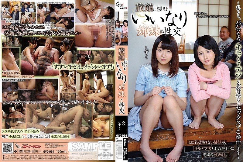 GVG-924 Sisters And Sex With The Inn Ryo Seino / Kurui Mii