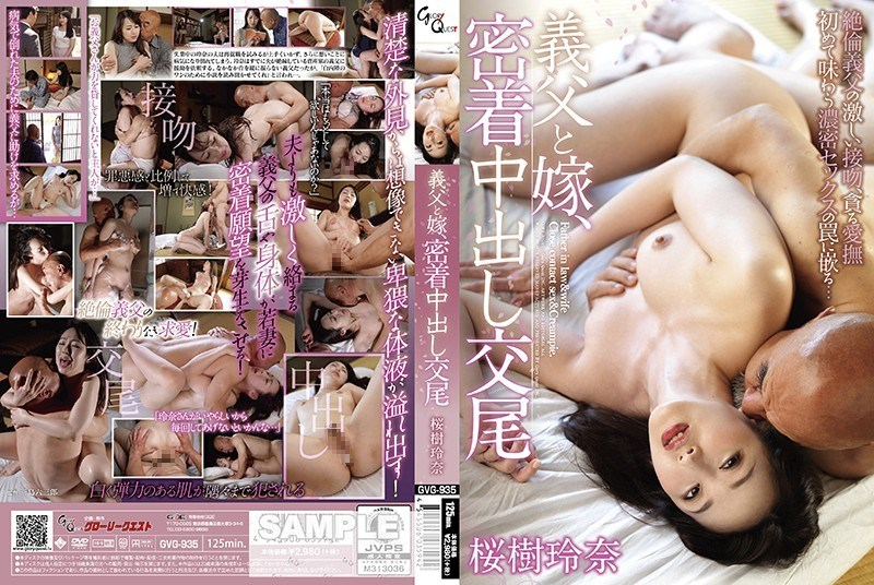 GVG-935 Father-in-law And Daughter-in-law, Close-up Creampie Mating Rena Sakuragi