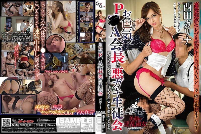 GVG-981 Amorousness PA Chairman And Evil Brat Student Council Karina Nishida