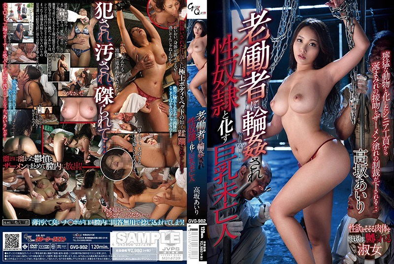 GVG-982 Busty Widow Gangbanged By Old Workers And Turns Into A Sex Slave Airi Takasaka