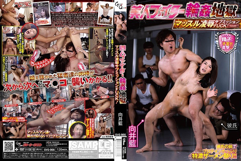 GVG-986 Beauty Fighter Gangbang Hell Muscle Humiliation Submission FUCK! Ai Mukai