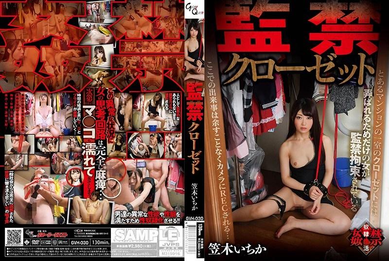 GVH-030 Confinement Closet Ichika Kasagi